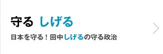 守る しげる | 日本を守る!田中しげるの守る政治